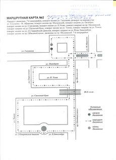 Учебные маршруты стр 2