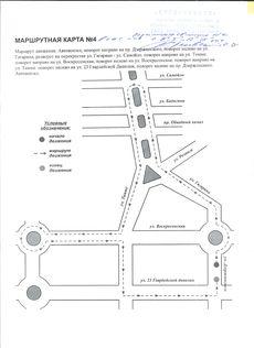 Учебные маршруты стр 4
