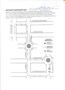Учебные маршруты стр 7