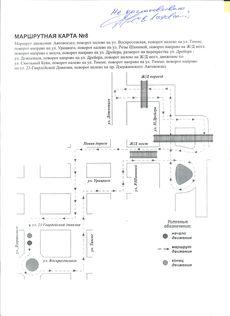 Учебные маршруты стр 8