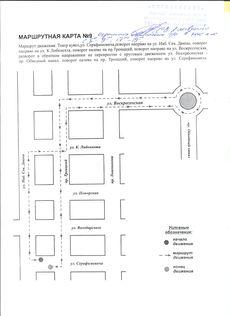 Учебные маршруты стр 9