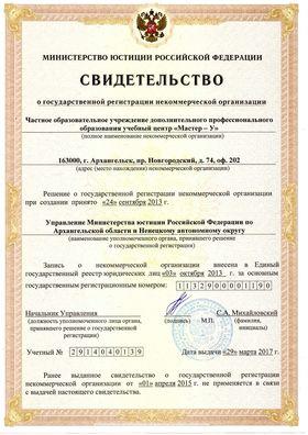 Свидетельствово Минюст
